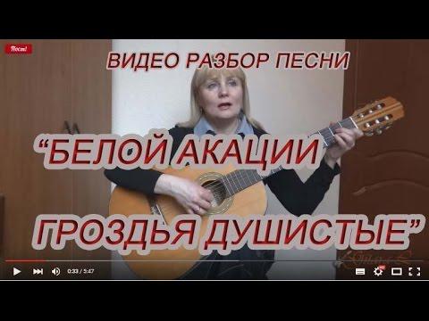 Зара и Дмитрий Певцов Белой акации гроздья душистые