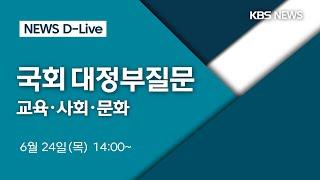 [다시보기] 대정부질문: 교육·사회·문화 / 한국도 열…