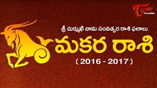 Rasi Phalalu | Durmukhi Nama Samvatsaram | Capricorn Yearly Predictions 2016 - 2017