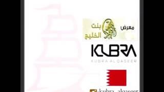 المصممة البحرينية العالمية كبرى القصير في معرض بنت الخليج بالعاصمة البريطانية لندن أغسطس 2016 م