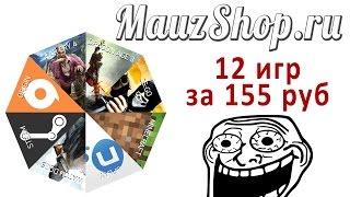 Выиграл в рулетку 10 игр, повезло :) MauzShop.ru(Крутанул так крутанул. Магазин игр и вещей: http://mauzshop.ru/ Стрим: http://www.twitch.tv/imauzer Вторник, четверг: 17:00 Воскресен..., 2015-04-18T13:47:29.000Z)