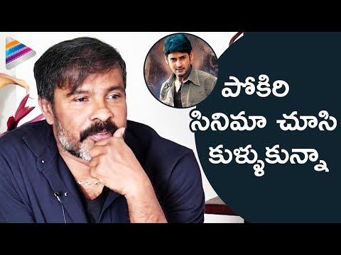 Chota K Naidu SHOCKING Comments on Mahesh Babu Pokiri Movie | Chota K Naidu | Telugu FilmNagar