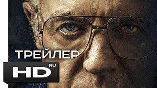 Хороший сосед - Русский Трейлер / Джеймс Каан