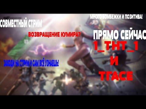 CrossFire Новогодний  1_ТНТ_1 и ТГАСЕ стрим