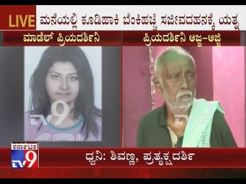 Drug Addict Model Attempts To Set Ablaze Her Own Grand Parents in Mysuru