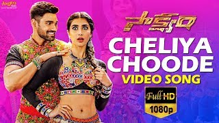 Cheliya Choode Full Video Song | Saakshyam | Bellamkonda Srinivas, Pooja Hegde