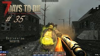 7 Days To Die s 35 Неизведанное место