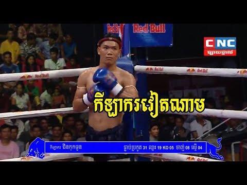 Sem Nang vs Chin Koktuon(vietnam), Khmer Boxing CNC 26 May 2018, Kun Khmer vs Muay Thai
