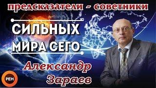 Предсказатели-советники, консультанты Сильных Мира сего. Александр Зараев в программе РЕН ТВ