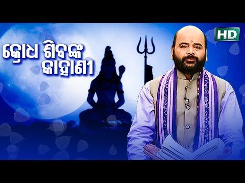 Krodha SibaNka Kahani କ୍ରୋଧ ଶିବଙ୍କ କାହାଣୀ by Charana Ram Das1080P HD VIDEO