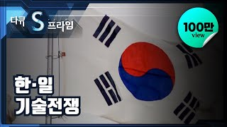 한·일 기술전쟁 [다큐S프라임] / YTN 사이언스