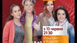 Серіал Наші пані у Варшаві зазвучить голосами українських зірок – прем'єра на 1+1