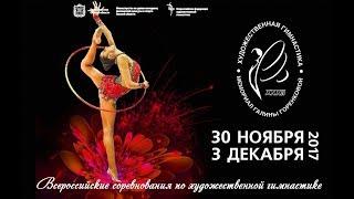 Художественная гимнастика - XXXII Мемориал Галины Горенковой. г. Омск. 2017 г.