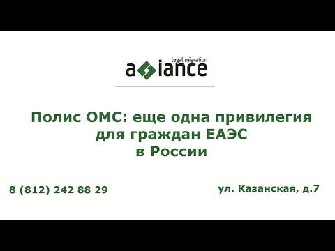 Полис ОМС  еще одна привелегия для граждан ЕАЭС в России