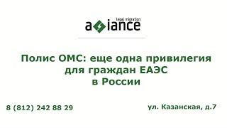 видео Полис ДМС для иностранных граждан, цена