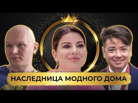 Видео: История модной наследницы Галины Юдашкиной, которая решила перестроить империю отца