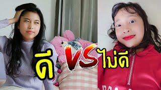 คนดี vs คนไม่ดี ละครสอนใจ [ตอนที่ 2] ใยบัว ฟันแฟมิลี่ 2 ครอบครัวหรรษา Fun Family 2