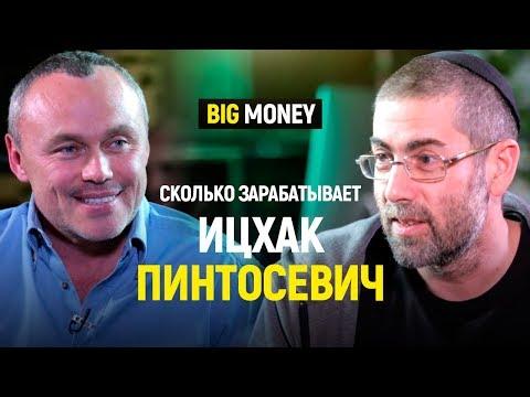 Ицхак Пинтосевич. Как заработать большие деньги, не занимаясь своим бизнесом. | Big Money #19