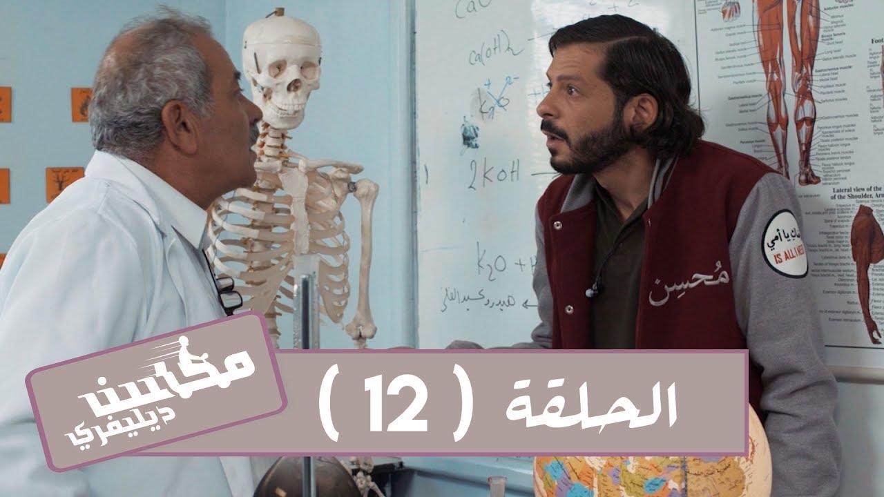 محسن ديليفري - الحلقة الثانية عشرة  - كرفان