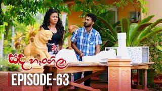 Sanda Hangila | Episode 63 - (2019-03-19) | ITN Thumbnail