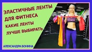 ►ЭЛАСТИЧНЫЕ ЛЕНТЫ ДЛЯ ФИТНЕСА. Какие ленты для фитнеса лучше выбирать. Фитнес ленты купить.