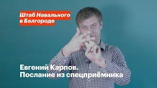 Евгений Карпов. Послание из спецприёмника