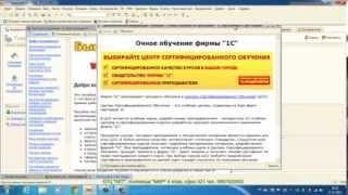 Подготовка программы 1С 8.2 к учёту для Украины. Видеоурок чать 5.