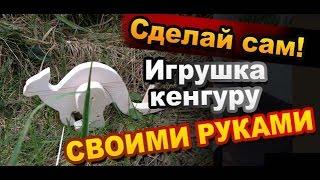 Как Сделать Кенгуру Игрушку из Дерева Своими Руками / Развивающие игрушки