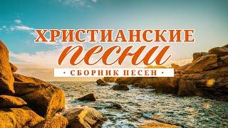 ХРИСТИАНСКИЕ ПЕСНИ - ПЕСНИ ПРОСЛАВЛЕНИЯ 2019