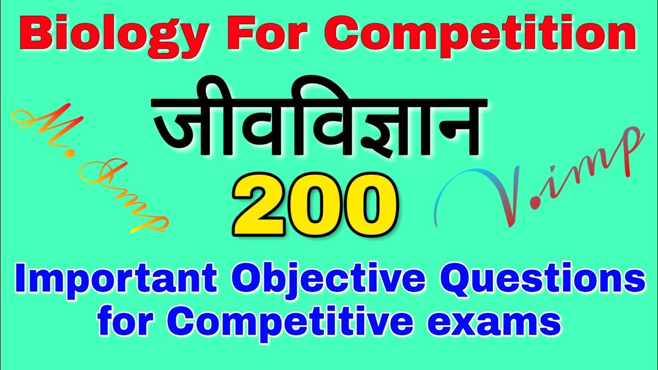 Biology questions and answers | objective question | biology ke important question | bio ...