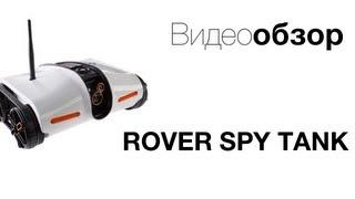 видеообзор ROVER SPY TANK
