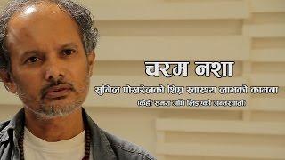Sunil Pokhrel   Drama   Hamrokatha