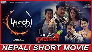 Nepali Movie – Fanko (2016) – Short Clip
