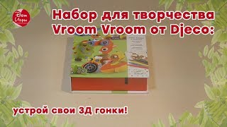 Набор для творчества Vroom Vroom от Djeco: устрой свои 3Д гонки!