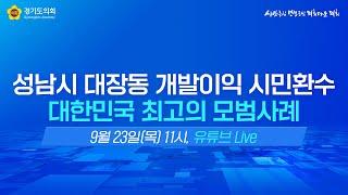 [LIVE]  성남시 대장동 개발이익 시민환수 대한민국 최고의 모범사례  기자회견