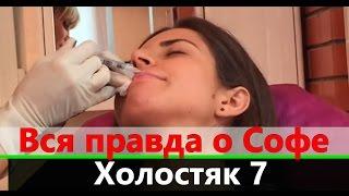 Вся правда о Софе Холостяк 7 сезон на СТБ