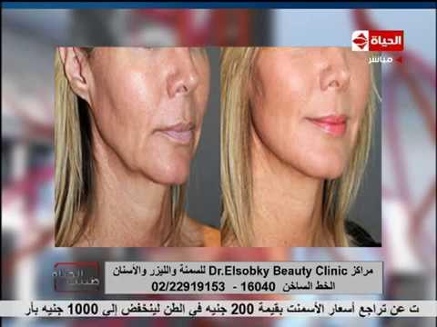 طبيب الحياة د إنجي العزازي تتحدث فوائد تقنية الهايفو لشد الوجه Youtube