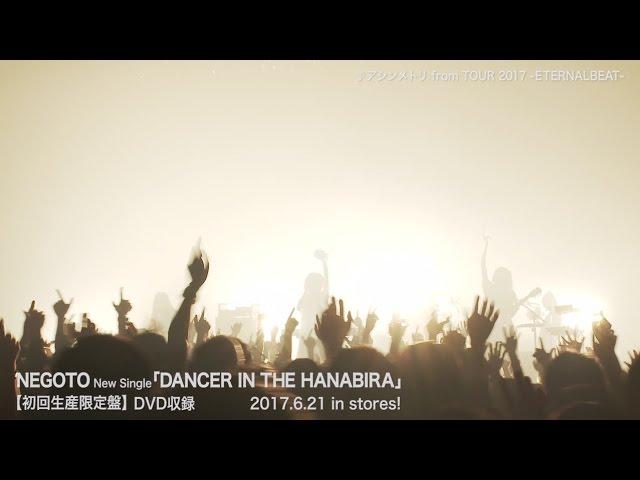 tour-2017-eternalbeat-official-channel
