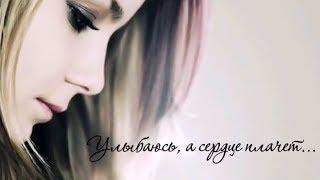 Улыбаюсь, а сердце плачет... Стих о любви