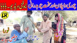 Chori Da Plan Aur Sakht Chudhrani l Comedy l Ramzi Funny Video 2020 l New Comedy Videos l L.k Studio