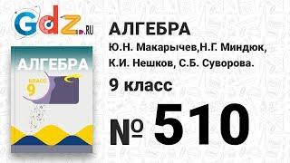 № 510 - Алгебра 9 класс Макарычев
