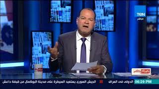 بالورقة والقلم - اليوم.. فتح معبر رفح بإشراف السلطة الفلسطينية للمرة الأولي منذ 10 سنوات