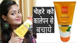 VlCC sun screen lotion spf 25 pa+ with lemon extract||product review ||shikha barnwal ||