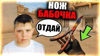 РЕАКЦИЯ ШКОЛЬНИКА НА НОЖ БАБОЧКУ В STANDOFF 2 / СТАНДОФФ 2