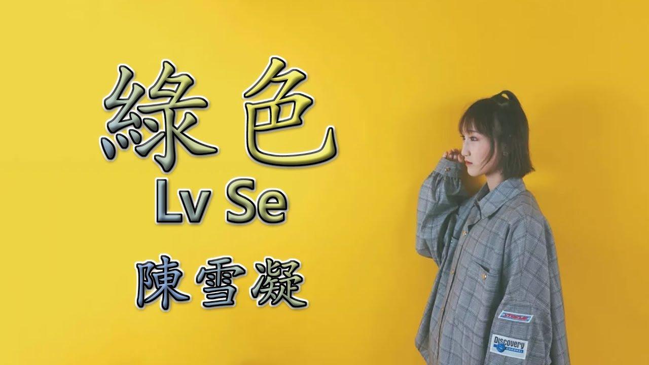 陳雪凝 【綠色/Lv Se】【歌詞/Lyrics】 - YouTube