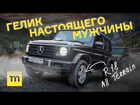 ГЕЛИК здорового человека — каким должен быть Mercedes G-Class