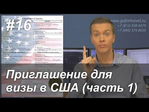 Документы для визы в США. Приглашение для гостевой визы в Америку