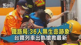 鐵路局:36人無生命跡象 台鐵列車出軌搶救最新|TVBS新聞
