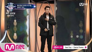 I Can See Your Voice 5 [음원] 음대 출신 분데스리가팀 실력자 닥터 ′Bad day′ 180202 EP.2