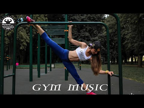 Мотивация динамика зашкаливает ★ Музыка для спорта 2020 ★ Best RAP HIPHOP EDM Workout Music 166